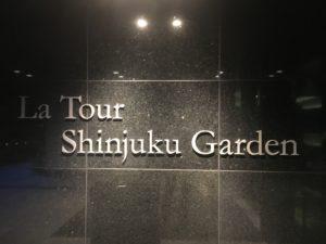ラトゥール新宿ガーデン