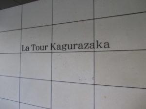 ラ・トゥール神楽坂